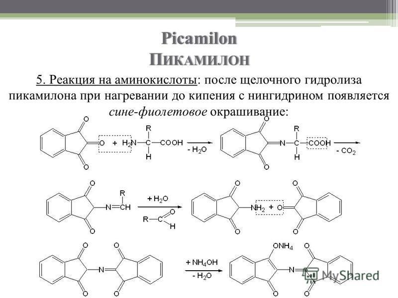 Picamilon ПИКАМИЛОН 5. Реакция на аминокислоты: после щелочного гидролиза пикамилона при нагревании до кипения с нингидрином появляется сине-фиолетовое окрашивание: