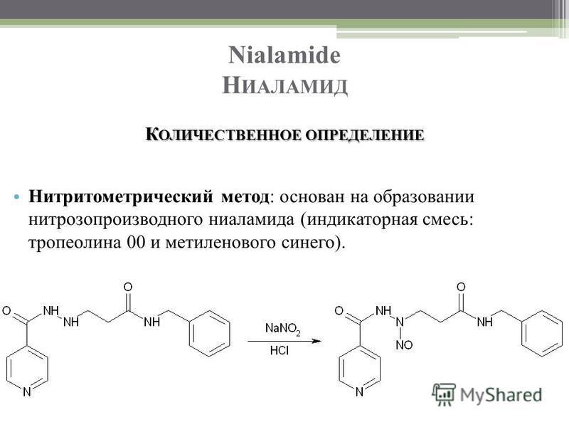 Nialamide Н ИАЛАМИД К ОЛИЧЕСТВЕННОЕ ОПРЕДЕЛЕНИЕ Нитритометрический метод: основан на образовании нитрозопроизводного ниаламида (индикаторная смесь: тропеолина 00 и метиленового синего).