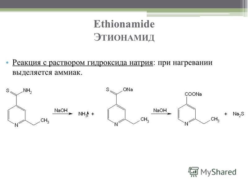 Ethionamide Э ТИОНАМИД Реакция с раствором гидроксида натрия: при нагревании выделяется аммиак.