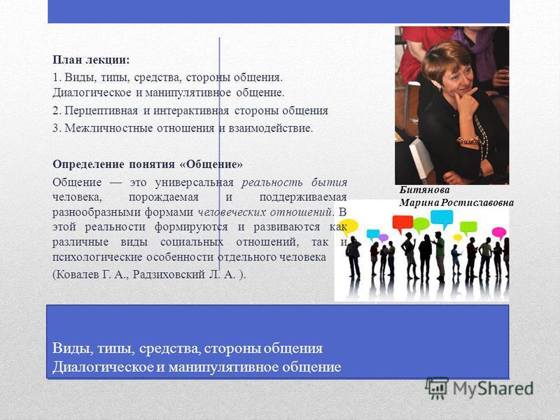 Виды, типы, средства, стороны общения Диалогическое и манипулятивное общение План лекции: 1. Виды, типы, средства, стороны общения. Диалогическое и манипулятивное общение. 2. Перцептивная и интерактивная стороны общения 3. Межличностные отношения и в