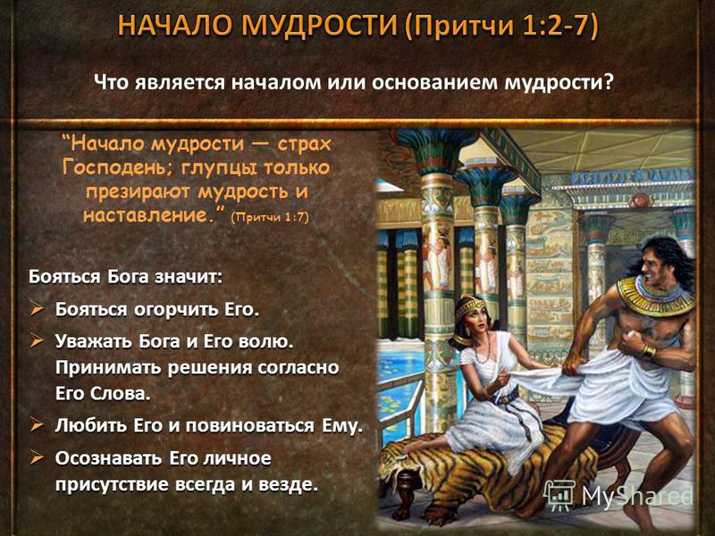 Слушать книгу притчей Соломона по главам mp3
