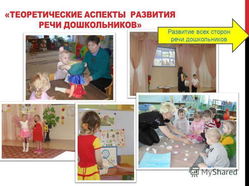 Развитие всех сторон речи дошкольников