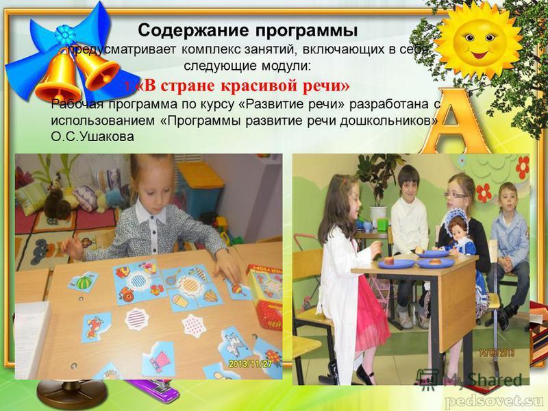 Структура образовательного процесса Первая ступень – возраст 3 – 4 года. Вторая ступень – возраст 4 – 5 лет. Третья ступень – возраст 5 – 6 лет. Четвертая ступень - возраст 6 – 7 лет.