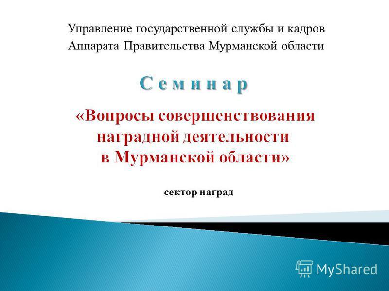 Управление государственной службы и кадров Аппарата Правительства Мурманской области сектор наград