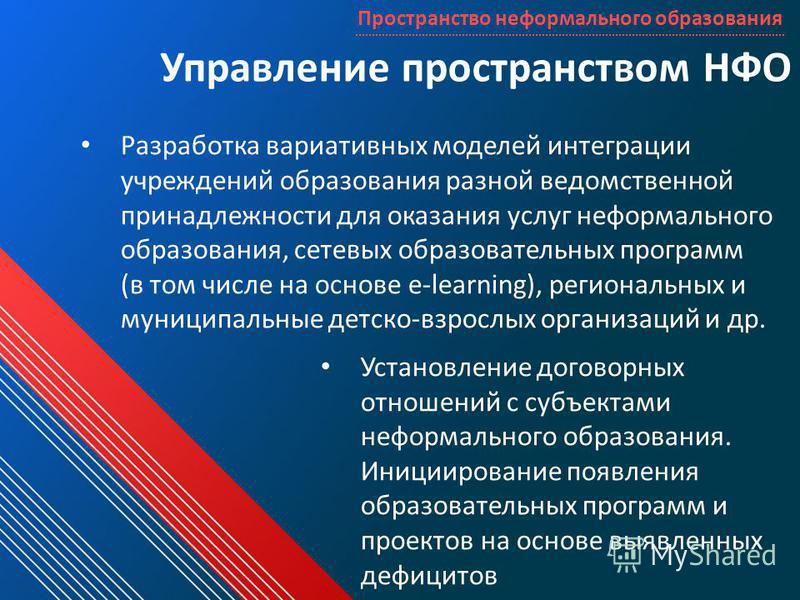 Пространство неформального образования Разработка вариативных моделей интеграции учреждений образования разной ведомственной принадлежности для оказания услуг неформального образования, сетевых образовательных программ (в том числе на основе e-learni