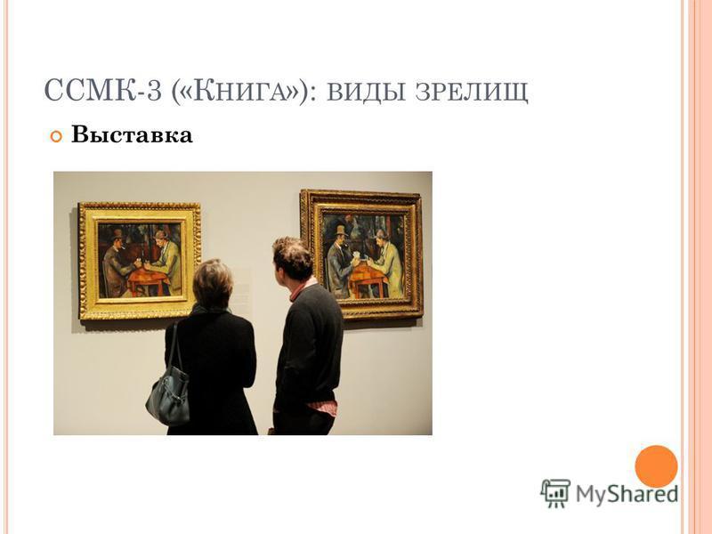 ССМК-3 («К НИГА »): ВИДЫ ЗРЕЛИЩ Выставка