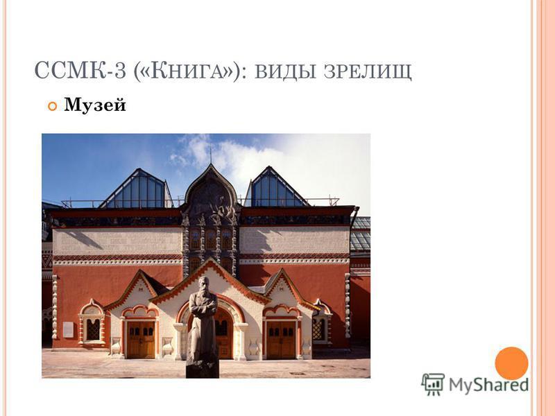 ССМК-3 («К НИГА »): ВИДЫ ЗРЕЛИЩ Музей