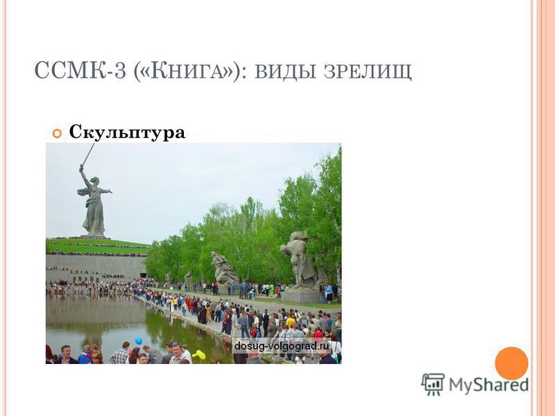 ССМК-3 («К НИГА »): ВИДЫ ЗРЕЛИЩ Скульптура