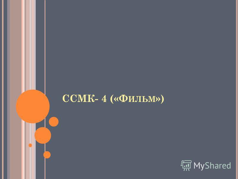 ССМК- 4 («Ф ИЛЬМ »)