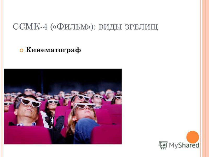 ССМК-4 («Ф ИЛЬМ »): ВИДЫ ЗРЕЛИЩ Кинематограф