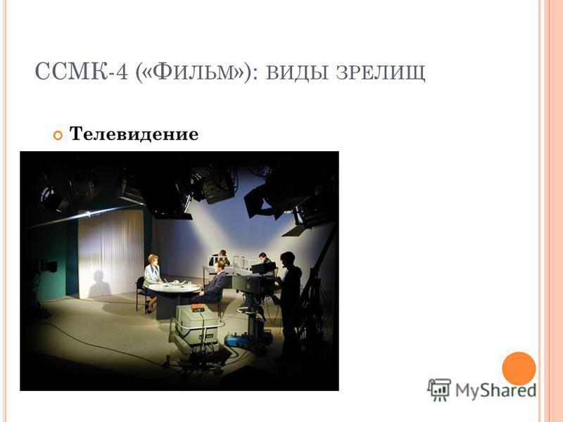 ССМК-4 («Ф ИЛЬМ »): ВИДЫ ЗРЕЛИЩ Телевидение