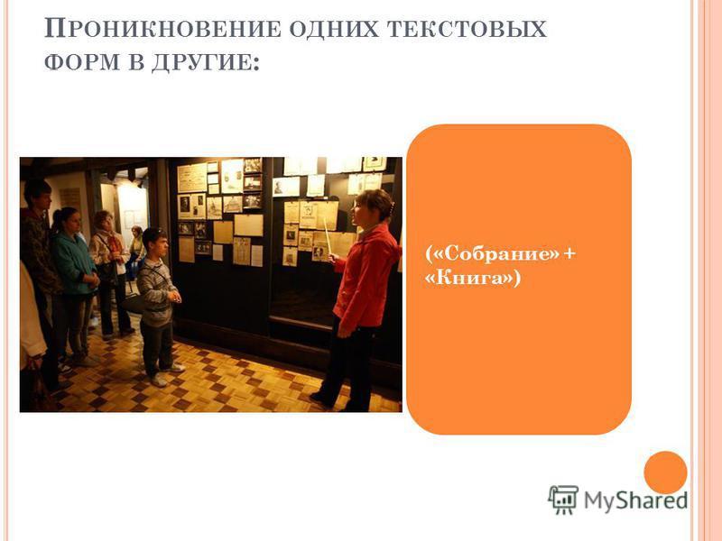 П РОНИКНОВЕНИЕ ОДНИХ ТЕКСТОВЫХ ФОРМ В ДРУГИЕ : («Собрание» + «Книга»)