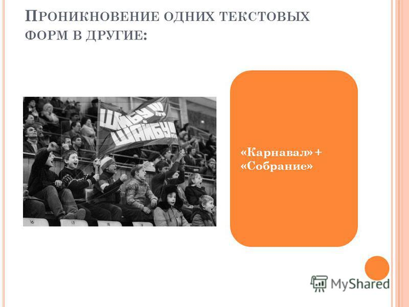 П РОНИКНОВЕНИЕ ОДНИХ ТЕКСТОВЫХ ФОРМ В ДРУГИЕ : «Карнавал» + «Собрание»