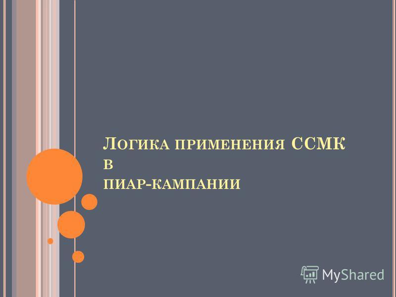 Л ОГИКА ПРИМЕНЕНИЯ ССМК В ПИАР - КАМПАНИИ