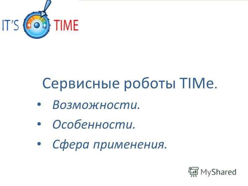 Сервисные роботы TIMe. Возможности. Особенности. Сфера применения.