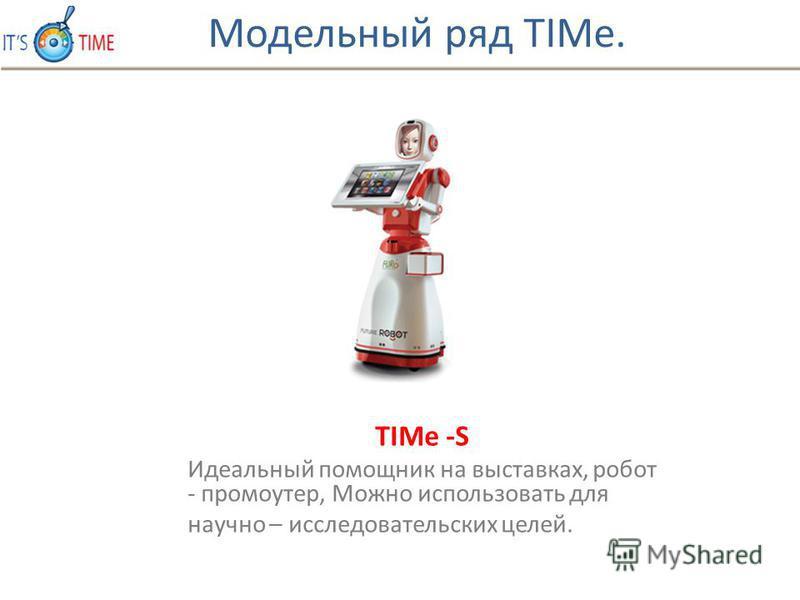 TIMe -S Идеальный помощник на выставках, робот - промоутер, Можно использовать для научно – исследовательских целей. Модельный ряд TIMe.
