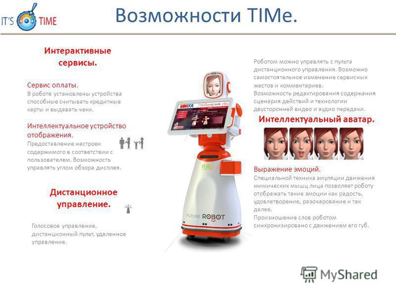 Интерактивные сервисы. Сервис оплаты. В роботе установлены устройства способные считывать кредитные карты и выдавать чеки. Интеллектуальное устройство отображения. Предоставлении настроек содержимого в соответствии с пользователем. Возможность управл