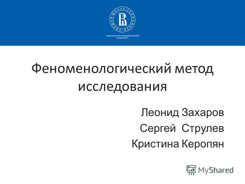 Феноменологический метод исследования Леонид Захаров Сергей Струлев Кристина Керопян