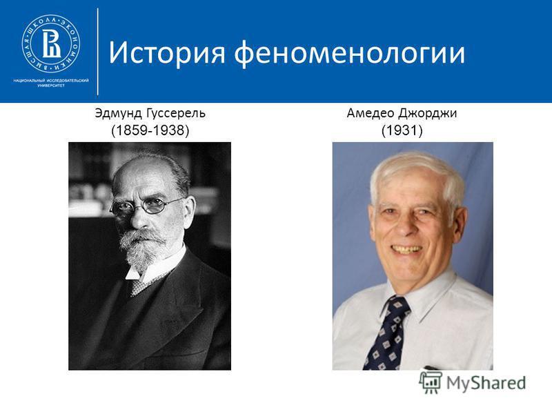 История феноменологии Эдмунд Гуссерель (1859-1938) Амедео Джорджи (1931)