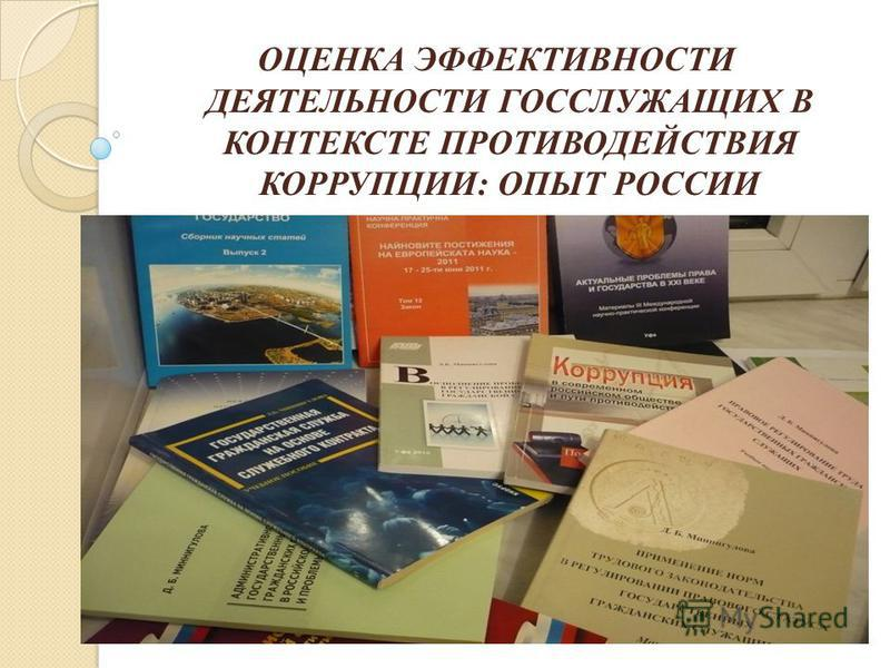 ОЦЕНКА ЭФФЕКТИВНОСТИ ДЕЯТЕЛЬНОСТИ ГОССЛУЖАЩИХ В КОНТЕКСТЕ ПРОТИВОДЕЙСТВИЯ КОРРУПЦИИ: ОПЫТ РОССИИ