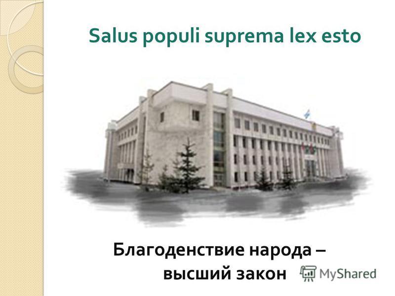 Salus populi suprema lex esto Благоденствие народа – высший закон