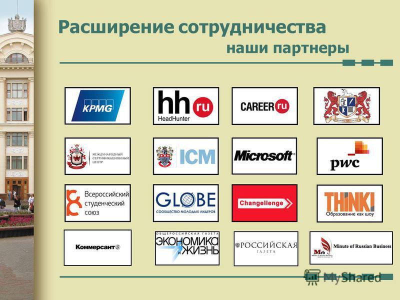 Расширение сотрудничества наши партнеры