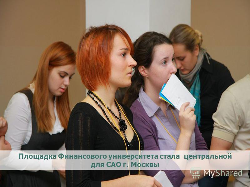 Площадка Финансового университета стала центральной для САО г. Москвы