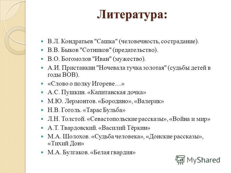 Литература: Литература: В.Л. Кондратьев
