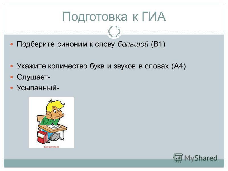 Подготовка к ГИА Подберите синоним к слову большой (В1) Укажите количество букв и звуков в словах (А4) Слушает- Усыпанный-
