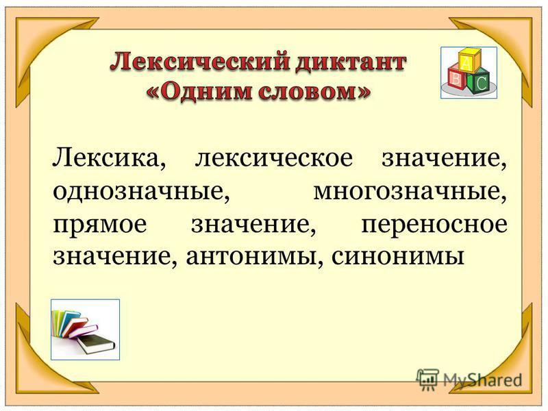 Лексика, лексическое значение, однозначные, многозначные, прямое значение, переносное значение, антонимы, синонимы