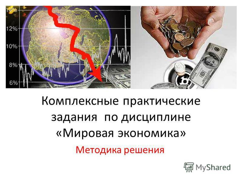 Комплексные практические задания по дисциплине «Мировая экономика» Методика решения