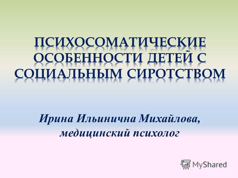Ирина Ильинична Михайлова, медицинский психолог