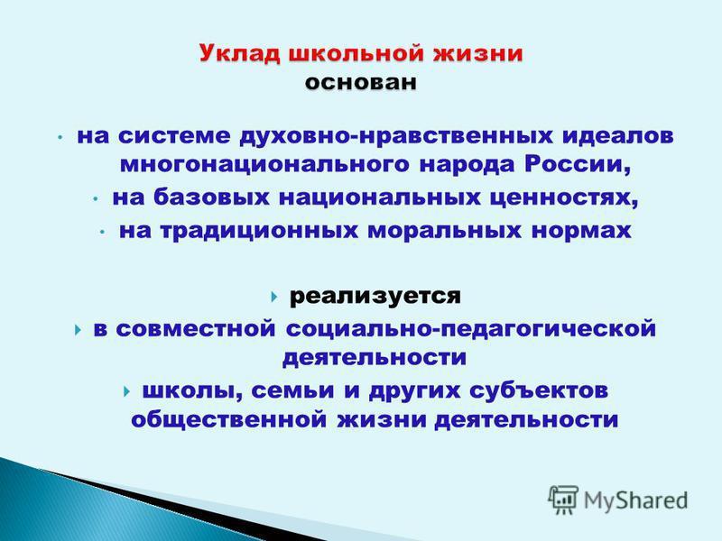 на системе духовно-нравственных идеалов многонационального народа России, на базовых национальных ценностях, на традиционных моральных нормах реализуется в совместной социально-педагогической деятельности школы, семьи и других субъектов общественной