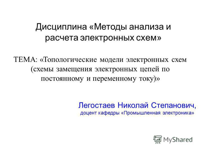 Дисциплина «Методы анализа и