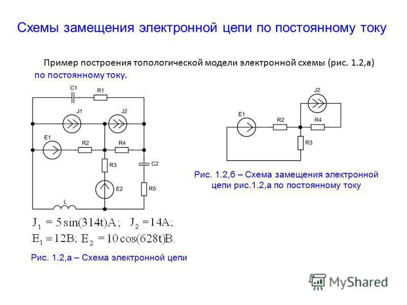 Схемы замещения электронной цепи по постоянному току Пример построения топологической модели электронной схемы (рис. 1.2,а) по постоянному току. Рис. 1.2,б – Схема замещения электронной цепи рис.1.2,а по постоянному току Рис. 1.2,а – Схема электронно