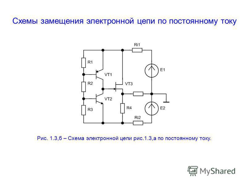 Схемы замещения электронной цепи по постоянному току Рис. 1.3,б – Схема электронной цепи рис.1.3,а по постоянному току.