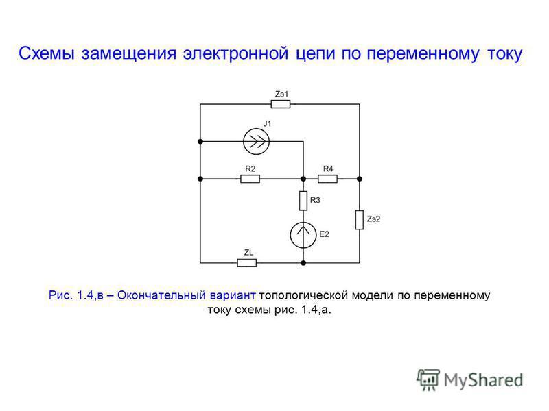 Схемы замещения электронной цепи по переменному току Рис. 1.4,в – Окончательный вариант топологической модели по переменному току схемы рис. 1.4,а.