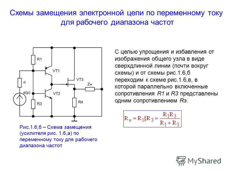 Схемы замещения электронной цепи по переменному току для рабочего диапазона частот С целью упрощения и избавления от изображения общего узла в виде сверхдлинной линии (почти вокруг схемы) и от схемы рис.1.6,б переходим к схеме рис.1.6,в, в которой па