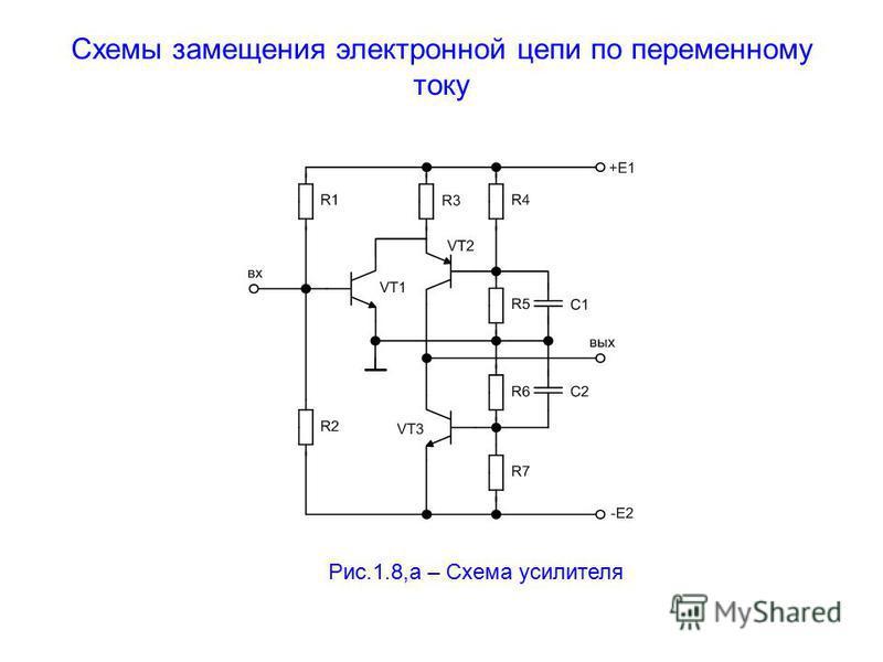Схемы замещения электронной цепи по переменному току Рис.1.8,а – Схема усилителя