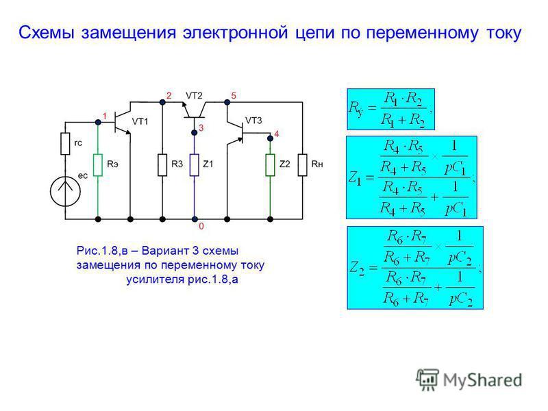 Схемы замещения электронной цепи по переменному току Рис.1.8,в – Вариант 3 схемы замещения по переменному току усилителя рис.1.8,а