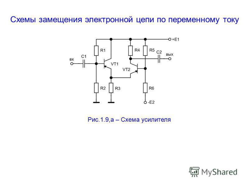 Схемы замещения электронной цепи по переменному току Рис.1.9,а – Схема усилителя