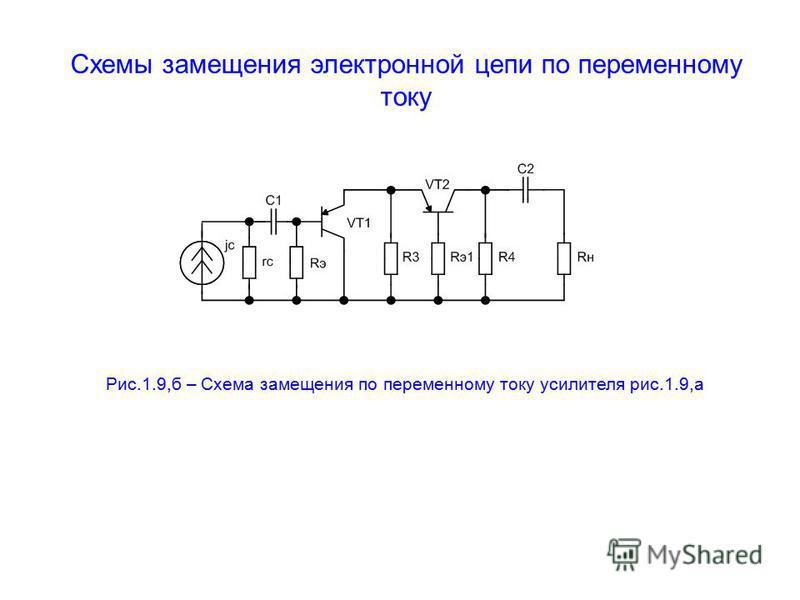 Схемы замещения электронной цепи по переменному току Рис.1.9,б – Схема замещения по переменному току усилителя рис.1.9,а