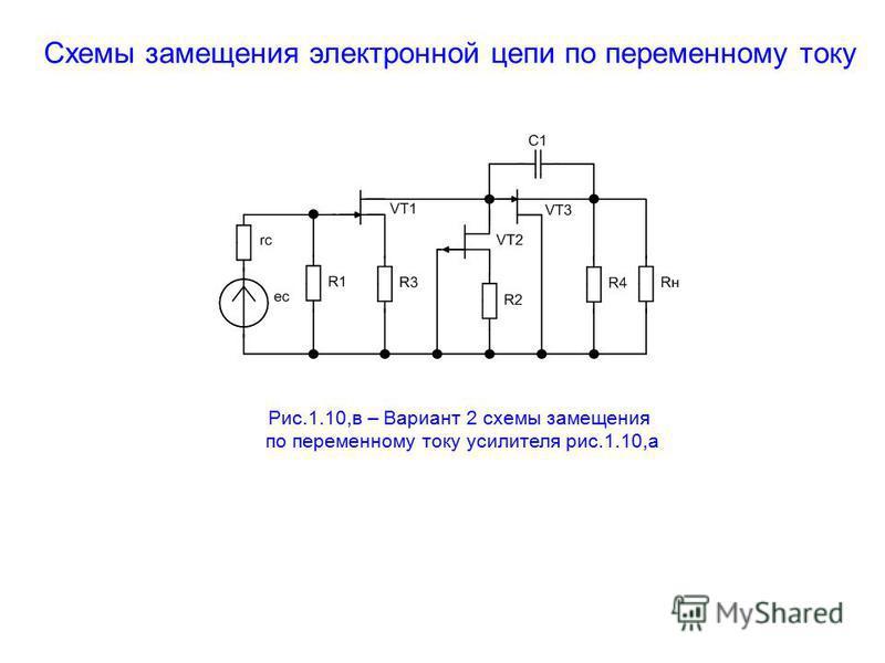 Схемы замещения электронной цепи по переменному току Рис.1.10,в – Вариант 2 схемы замещения по переменному току усилителя рис.1.10,а