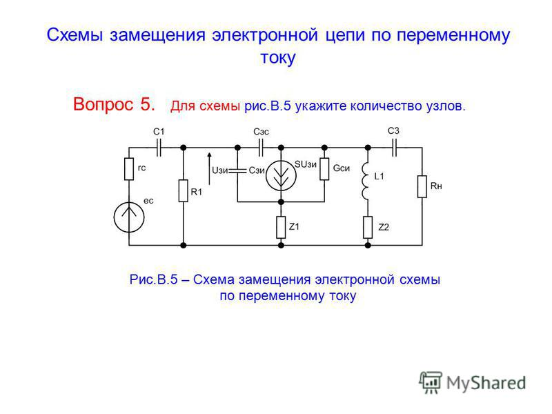 Схемы замещения электронной цепи по переменному току Вопрос 5. Для схемы рис.В.5 укажите количество узлов. Рис.В.5 – Схема замещения электронной схемы по переменному току