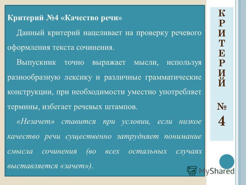 К Р И Т Е Р И Й 4 Критерий 4 «Качество речи» Данный критерий нацеливает на проверку речевого оформления текста сочинения. Выпускник точно выражает мысли, используя разнообразную лексику и различные грамматические конструкции, при необходимости уместн