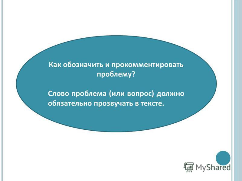 Как обозначить и прокомментировать проблему? Слово проблема (или вопрос) должно обязательно прозвучать в тексте.
