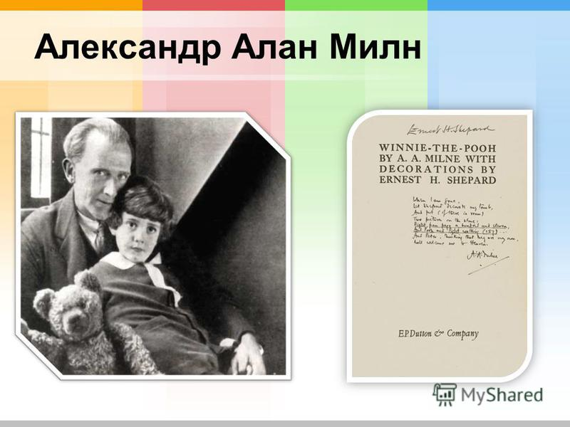 Александр Алан Милн