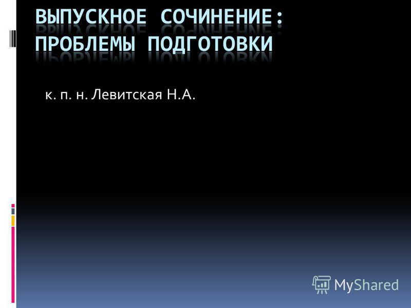 к. п. н. Левитская Н.А.
