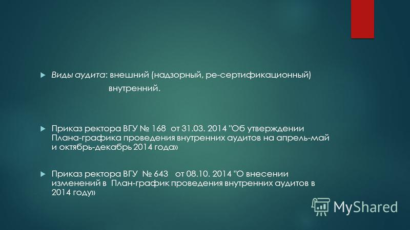 Виды аудита: внешний (надзорный, ре-сертификационный) внутренний. Приказ ректора ВГУ 168 от 31.03. 2014