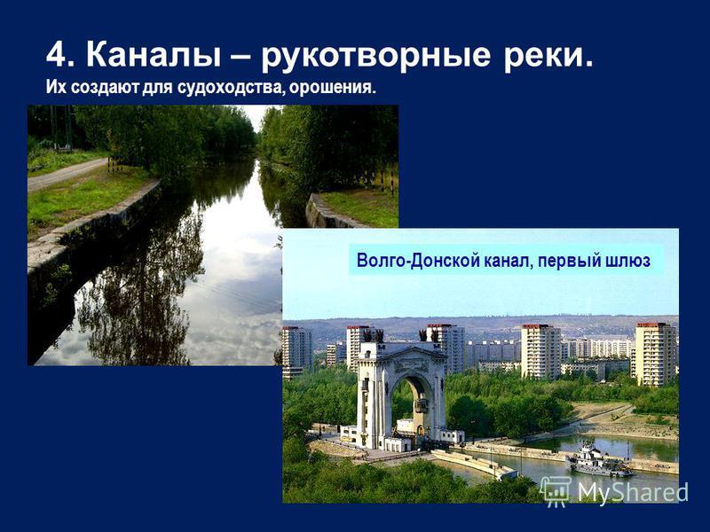 4. Каналы – рукотворные реки. Их создают для судоходства, орошения. Волго-Донской канал, первый шлюз